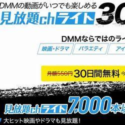 DMM見放題chライト【月額料金】500円(税抜き)